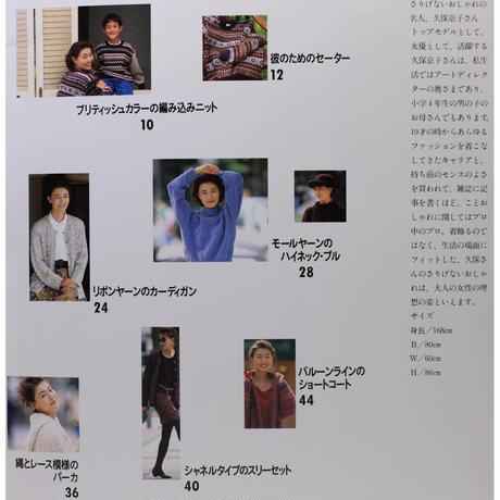 久保京子さんのおとなのニット ベストスタイリング 雄鶏社