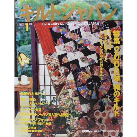 キルトジャパン 2000年1月号