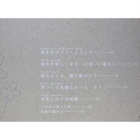 お気に入りのニットこもの 手あみ カフェ・スタイル 日本ヴォーグ社