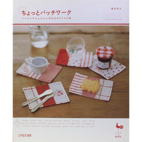 ちょっとパッチワーク シンプルでかんたんに作れるカワイイ小物 橋本幸子 雄鶏社