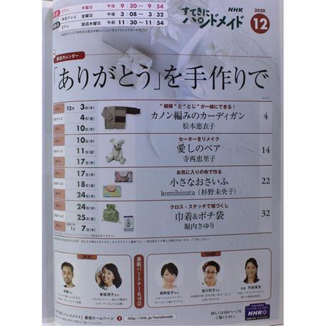 NHKすてきにハンドメイド  2020年12月号