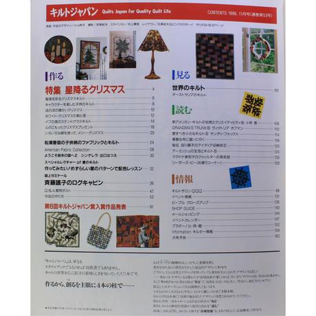 キルトジャパン 1996年11月号 隔月刊