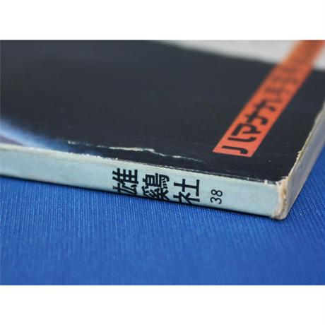 手あみの小もの ONDORI  昭和49年  雄鶏社