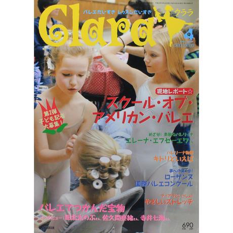 クララ Clara 2007年4月号