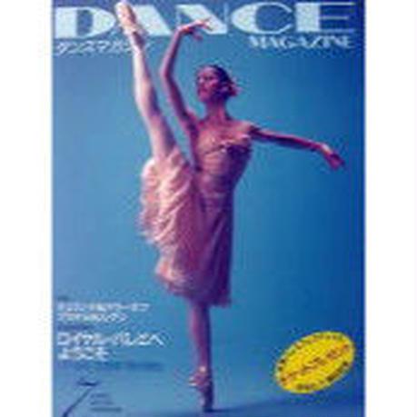 ダンスマガジン  1997年7月号