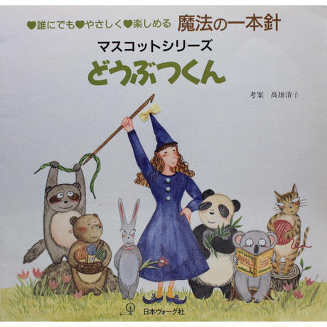 魔法の一本針 マスコットシリーズ どうぶつくん 日本ヴォーグ社
