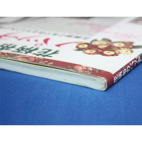花柄布のパッチワーク 花模様の布で作るキルト&小物54点 パッチワーク通信社