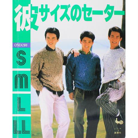 彼サイズのセーター S.M.L.LL  (昭和62年)  雄鶏社
