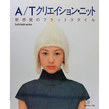 A/Tクリエイション・ニット 新感覚のフラットスタイル 日本ヴォーグ社