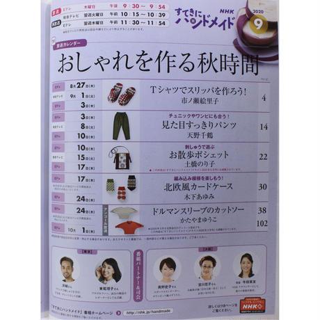 NHKすてきにハンドメイド  2020年9月号