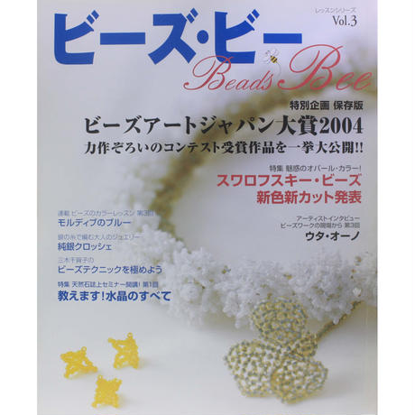 Beads Bee ビーズ・ビー Vol.3 パッチワーク通信社