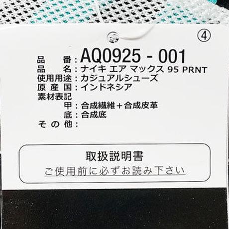 NIKE AIR MAX 95 ATMOS WE LOVE NIKE CLEAR JADE AQ0925-001 ナイキ エアマックス ジェイド アトモス