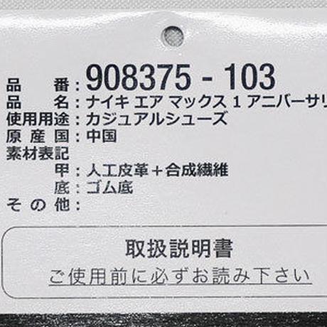NIKE AIR MAX 1 ANNIVERSARY RED 908375-103 US8.5 ナイキ エアマックス アニバーサリー
