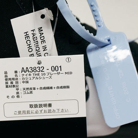 NIKE OFF-WHITE THE TEN BLAZER MID AA3832-001 ナイキ オフホワイト