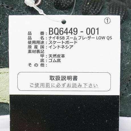 NIKE SB STUSSY BLAZER LOW 806449-001 ナイキ ステューシー ブレーザー