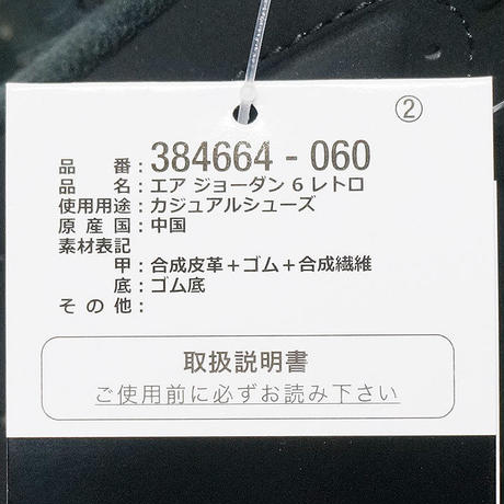 NIKE AIR JORDAN 6 RETRO OG INFRARED BLACK 384664-060 ナイキ エアジョーダン6 インフラレッド