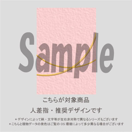 【人差指用】和フラワー(ピンクグラデーション)/851