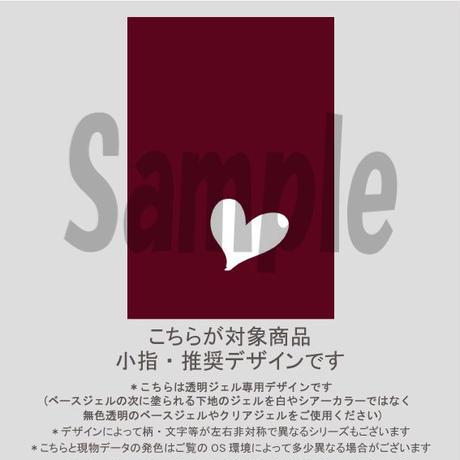 【小指用】シースルー(チェック&ハート)/884