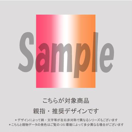 【親指用】縦グラデーション(ローズピンク&オレンジ)/1590