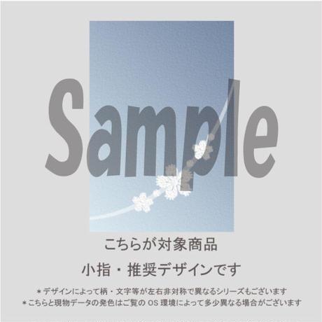 【小指用】和柄・牡丹(ブルー)/274