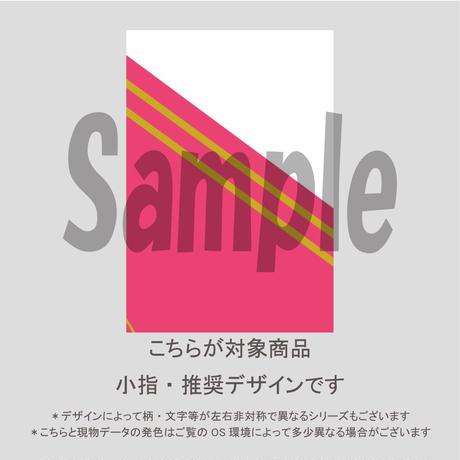 【小指用】夏の和花柄(ももいろ)/1614