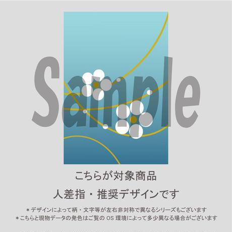 【人差指用】夏の和花柄(なつあお)/1621