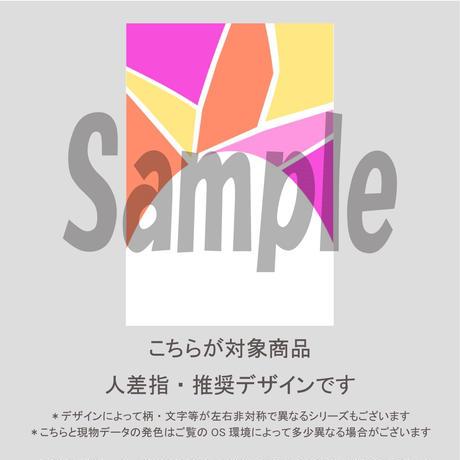 【人差指用】ステンドグラス(サマーピンク)/1641