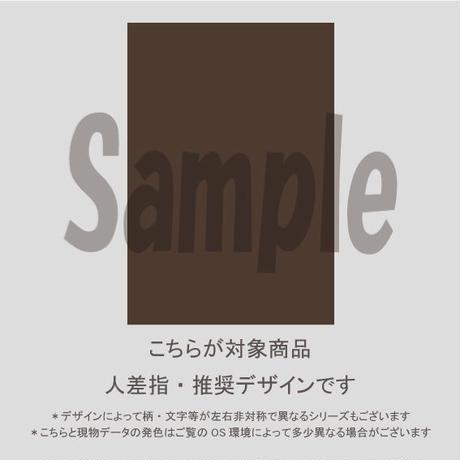 【人差指用】シースルー(ゼブラ&ハート)/891