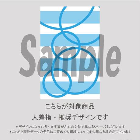 【人差指用】ピュアスマイル(ピンク&ブルー)/1291