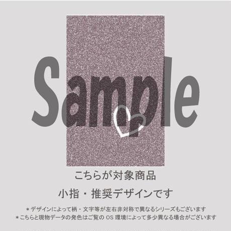 【小指用】ダスティボーダー(ピンクグレージュ)/1684
