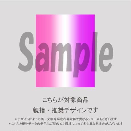 【親指用】縦グラデーション(ピンク&パープル)/1580