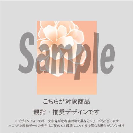 【親指用】Marriage flower(オレンジ地×ホワイト花)/360