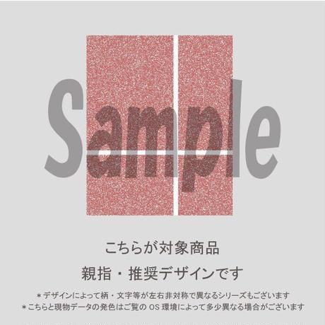 【親指用】ダスティボーダー(ピンクグレージュ)/1680
