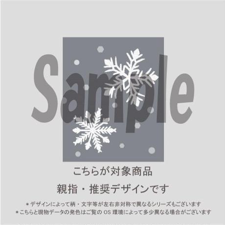 【親指用】雪の結晶シンプルアート(結晶&シックグレイ)/790