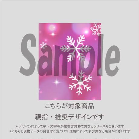 【親指用】光と雪の結晶(エレガントピンク)/810