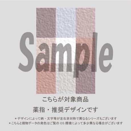【薬指用】雪の結晶&チェック/863