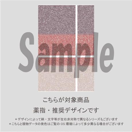 【薬指用】ダスティボーダー(ピンクグレージュ)/1683