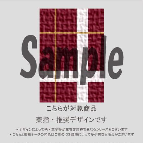 【薬指用】クリスマスチェック/823
