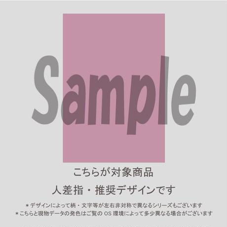 【人差指用】雪の結晶シンプルアート(シックピンク単色)/791