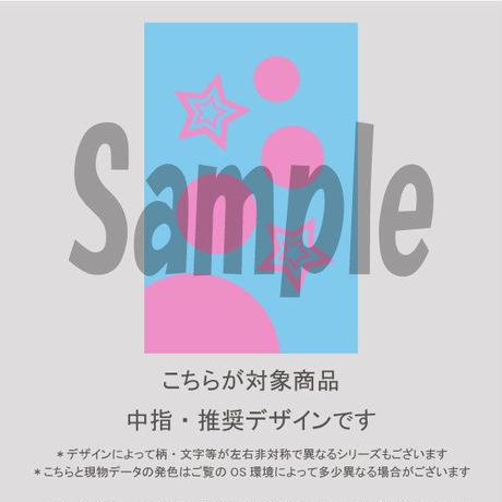 【中指用】ピュアスマイル(ピンク&ブルー)/1292
