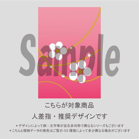 【人差指用】夏の和花柄(ももいろ)/1611