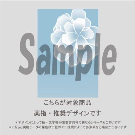 【薬指用】Marriage flower(ブルー地×ホワイト花)/343