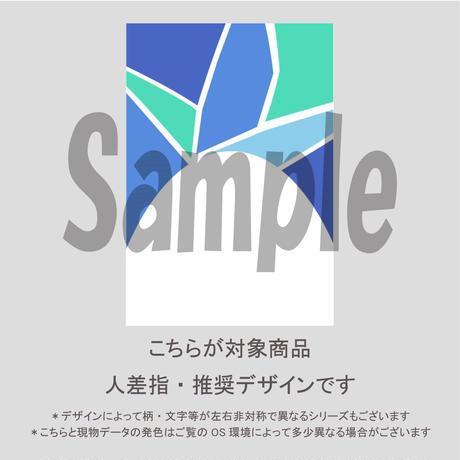 【人差指用】ステンドグラス(アクアブルー)/1631