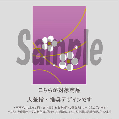 【人差指用】夏の和花柄(べにむらさき)/1601