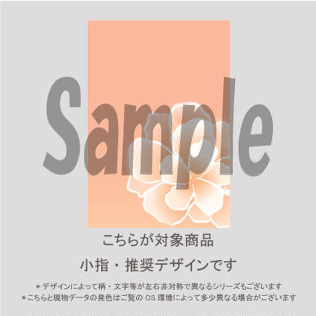 【小指用】Marriage flower(オレンジ地×ホワイト花)/364