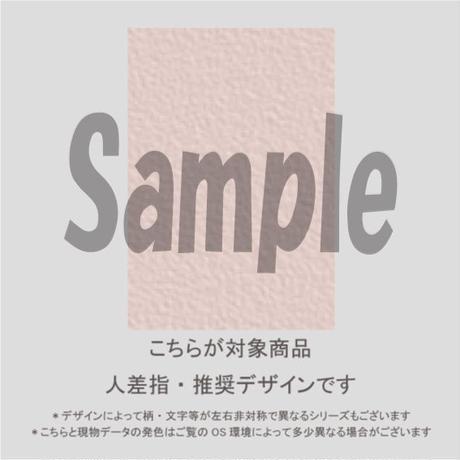 【人差指用】雪の結晶&チェック/861
