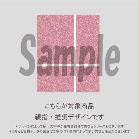 【親指用】ダスティボーダー(ネイビー)/1700