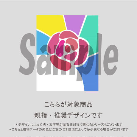 【親指用】ステンドグラス(クラシカルカラー)/1650