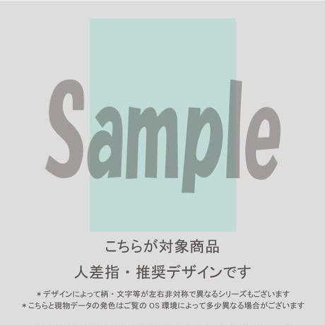 【お試し人差指用】パステルドットハート(ミントグリーン)/1161