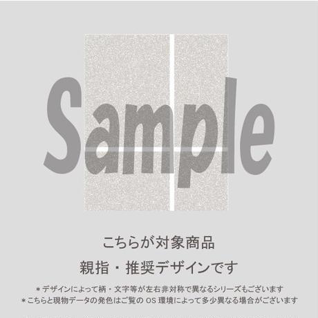 【親指用】ダスティボーダー(グレイ)/1670